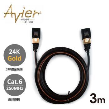 【Avier】Cat.6極細型酷黑橘網路線(3米)