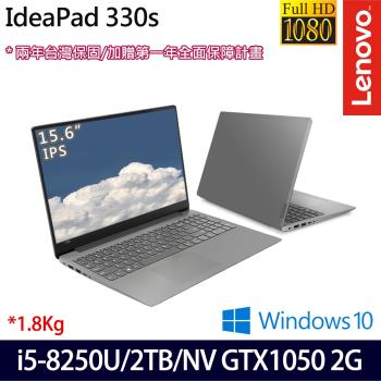 Lenovo 聯想 IdeaPad 330S 81GC003ATW 15.6吋i5-8250U四核2TB大容量GTX1050獨顯Win10筆電