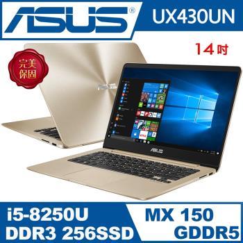 ASUS 華碩 UX430UN-0211D8250U 14吋 i5-8250U 四核 2G獨顯 璀璨金筆電