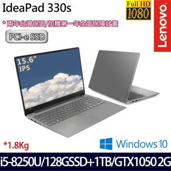 Lenovo 聯想 IdeaPad 330S 81GC003BTW 15.6吋i5-8250U四核雙碟GTX1050獨顯Win10筆電