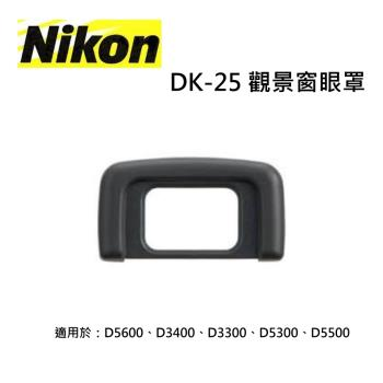 【NIKON原廠】NIKON DK-25觀景窗眼罩 原廠眼罩 適用於D5600、D3400、D3300、D5300、D5500~公司貨