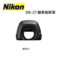 【NIKON原廠】NIKON DK-27觀景窗眼罩 原廠眼罩 適用於NIKON D5