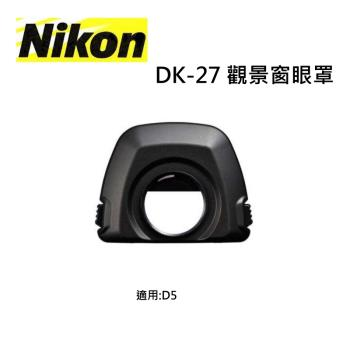 尼康原廠NIKON眼罩DK-27眼罩