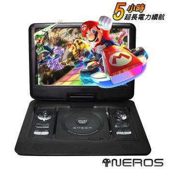 NEROS 超級玩家 13.3吋 可攜式RMVB-DVD播放機(5小時)