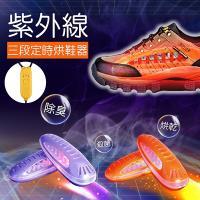 紫外線三段定時除濕除臭烘鞋器 (四雙)