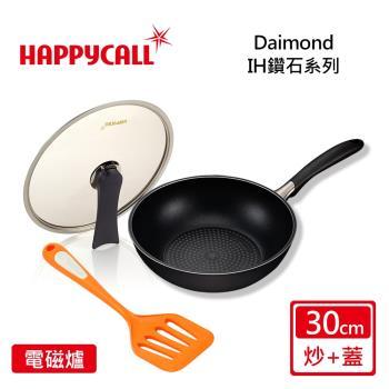韓國HAPPYCALL 鑽石IH不沾30公分深炒鍋+蓋組(電磁爐可用)