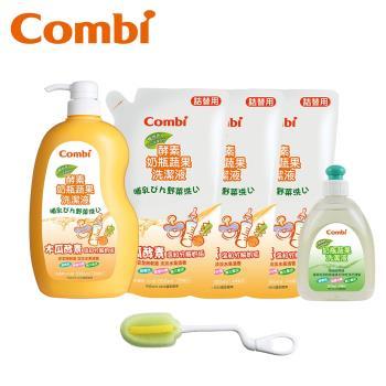 任-日本Combi  酵素奶瓶蔬果洗潔液(1瓶+3補充包+300ml輕巧瓶)+奶瓶刷-清潔促銷組