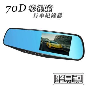 [路易視]70D 4.3吋大螢幕 FHD 1080P 後視鏡行車紀錄器  (贈16G記憶卡)