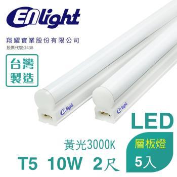 【Enlight】T5 2尺10W-LED層板燈5入 (黃光3000K)