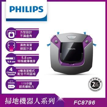 【PHILIPS 飛利浦】 智慧掃地機器人FC8796 (纖薄濕拖)