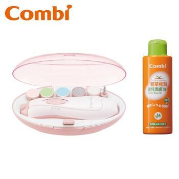日本Combi 電動磨甲機+和草極潤嬰兒潤膚油