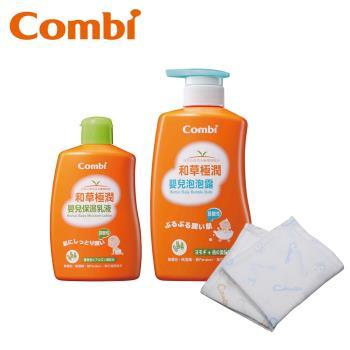 日本Combi 和草泡泡露+嬰兒保濕乳液+經典紗布澡巾(2入)(顏色隨機)