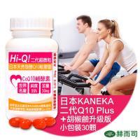 【赫而司】日本Hi-Q二代超微粒天然發酵Q10軟膠囊(30顆/罐)