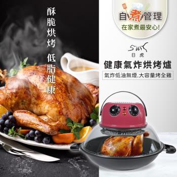 日虎 健康油切烘烤爐KL-360