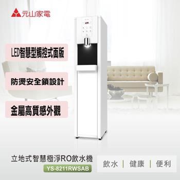 元山牌 立地式濾淨冰溫熱飲水機YS-8211RWSAB