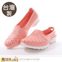 魔法Baby 女鞋 台灣製時尚款極輕量水陸洞洞鞋~sa82823