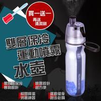 (2入組)保冰保冷 運動水壺 噴霧降溫 自行車 大吸嘴噴霧水壺500ml  (顏色隨機再附贈清潔刷)