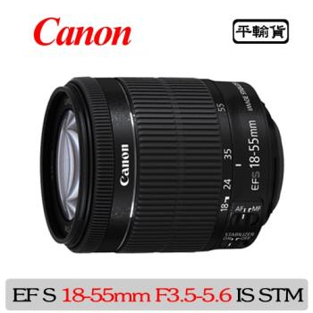 CANON EF-S 18-55mm f/3.5-5.6 IS STM (平輸)-白盒