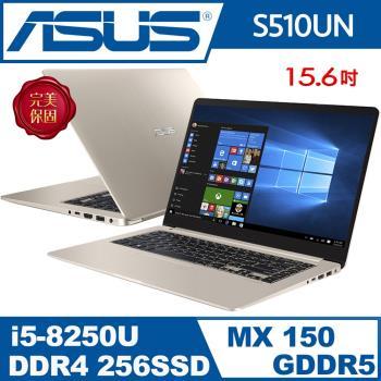 ASUS華碩 VivoBook S 15.6吋窄邊FHD獨顯四核筆電 冰柱金 i5-8250U/4G/256G SSD/MX 150 2G/Win10 S510UN-0071A8250U