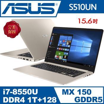 ASUS 華碩 S510UN-0171A8550U 15.6吋 i7-8550U 四核 2G獨顯 冰柱金筆電