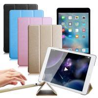 For iPad mini/ mini2 /mini3 用 冰晶蜜絲紋薄型多折皮套