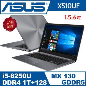 ASUS 華碩 X510UF-0073B8250U 15.6吋 i5-8250U 四核 2G獨顯 冰河灰筆電