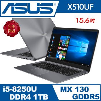 ASUS 華碩 X510UF-0063B8250U 15.6吋 i5-8250U 四核 2G獨顯 冰河灰筆電