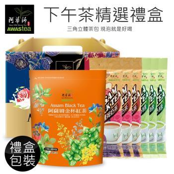 【阿華師茶業】下午茶精選禮盒(阿薩姆金杯紅茶+阿薩姆奶茶3包+抹茶奶綠3包)