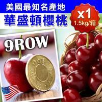 愛上新鮮 美國華盛頓櫻桃9ROW  1.5公斤 箱  x1箱