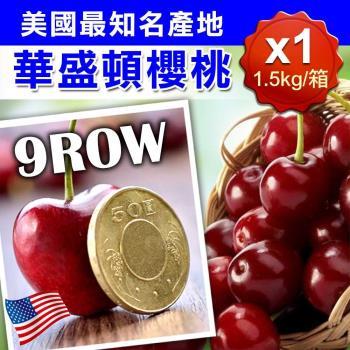 愛上新鮮 美國華盛頓櫻桃9ROW (1.5公斤/箱) x1箱