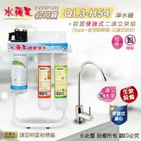EVERPURE水蘋果 QL3-H54 便捷式三道淨水器