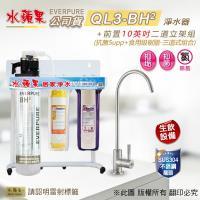 水蘋果 EVERPURE QL3-BH2 10英吋三道淨水器/淨水系統