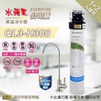 EVERPURE水蘋果 QL3-H300 單道淨水器