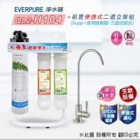 EVERPURE QL2-H104 便捷式除鉛雙效家用型三道淨水器