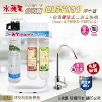 EVERPURE水蘋果 QL3-H104 便捷式三道淨水器