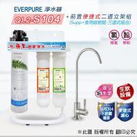 EVERPURE QL2-S104 便捷式除鉛家用型三道淨水器