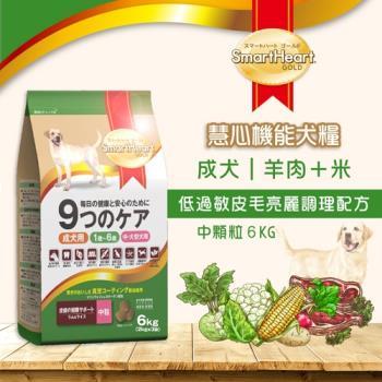 【SmartHeart GOLD】慧心機能犬糧 - 低過敏皮毛亮麗調理配方(中粒) 6kg