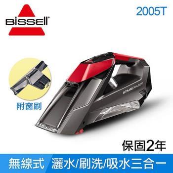美國 Bissell必勝  手持無線去污清潔機( Stain Eraser ) 2005T