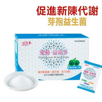 【生達-活沛】愛動益生菌(扁實檸檬口味)(30包/盒)