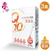 膜力美肌 Q10駐頻緊緻面膜3盒(8片/盒)