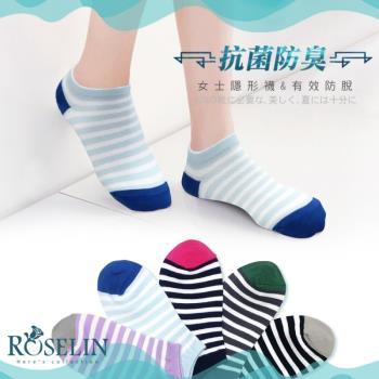【Roselin蘿思林】抗菌除臭造型花紋船型襪 (5色) RL-寬條紋
