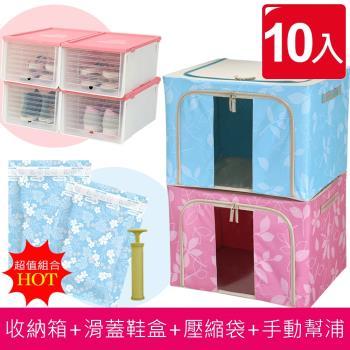 木暉最強綜合衣物收納10件組(壓縮袋+收納箱+幫浦+鞋盒)