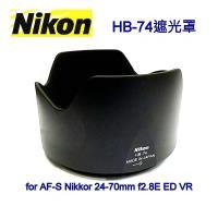 【Nikon原廠】Nikon HB-74遮光罩適AF-S Nikkor 24-70mm f2.8E ED VR f2.8E f2.8 f2.8E