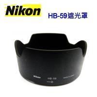 【Nikon原廠】Nikon HB-59遮光罩適AF-S NIKKOR 35mm f/1.4G 鏡頭專用Lens Hood-完整盒裝