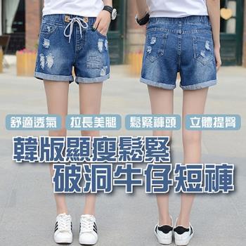 韓版顯瘦鬆緊綁繩破洞款牛仔短褲