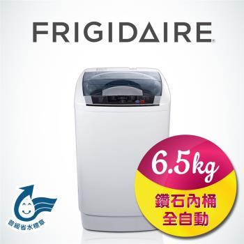 美國富及第Frigidaire 6.5kg洗衣機 全自動微電腦感知不銹鋼鑽石內桶 FAW-0651S