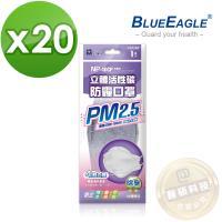 【藍鷹牌】立體專業成人防霾口罩/立體口罩 防霾 PM2.5 防空污 紫爆 活性碳灰 1片*20包