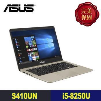 ASUS華碩 VivoBook S 14吋輕薄獨顯效能筆電 i5-8250U/4G/256G/MX 150 2G/Win10 S410UN-0151A8250U