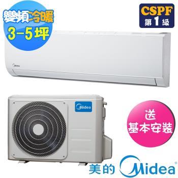 Midea美的冷氣 3-5坪 1級變頻冷暖型一對一分離式冷氣MVC-A28HD+MVS-A28HD