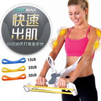 CORE MAX 手臂塑體健身機(三段拉力調整)